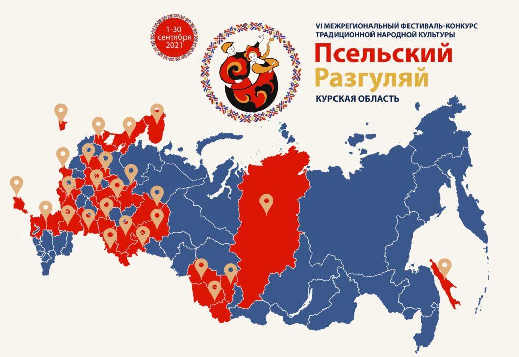Карта участников Псельский разгуляй 2021